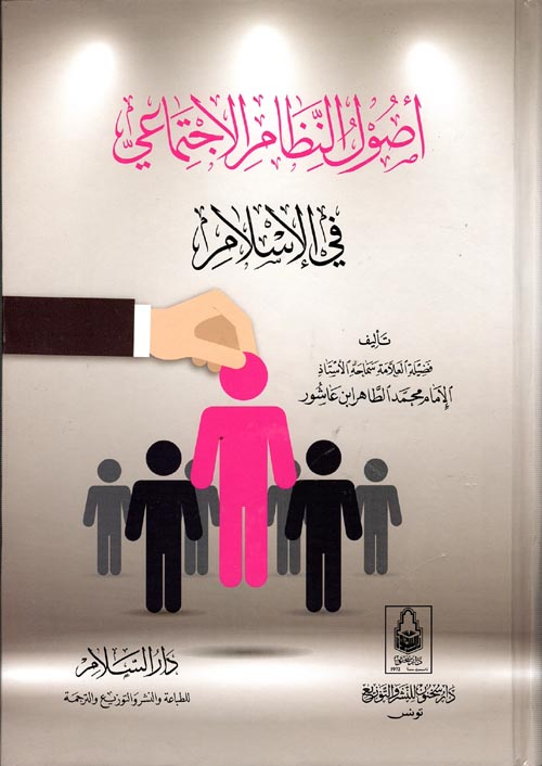 أصول النظام الإجتماعي في الإسلام