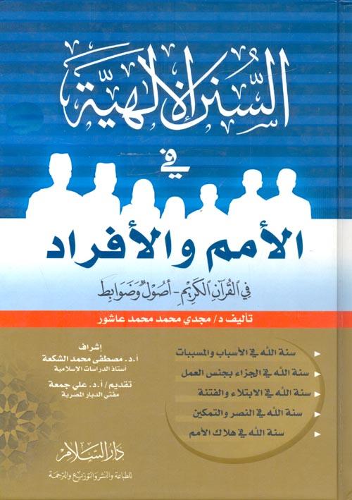 """السنن الإلهية في الأمم والأفراد في القرآن الكريم """"أصول وضوابط"""""""