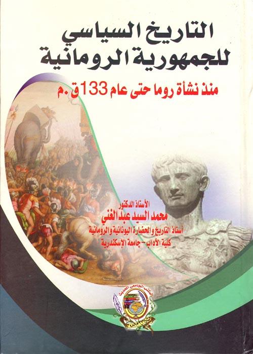 التاريخ السياسي للجمهورية الرومانية منذ نشأة روما حتى عام 133 ق.م