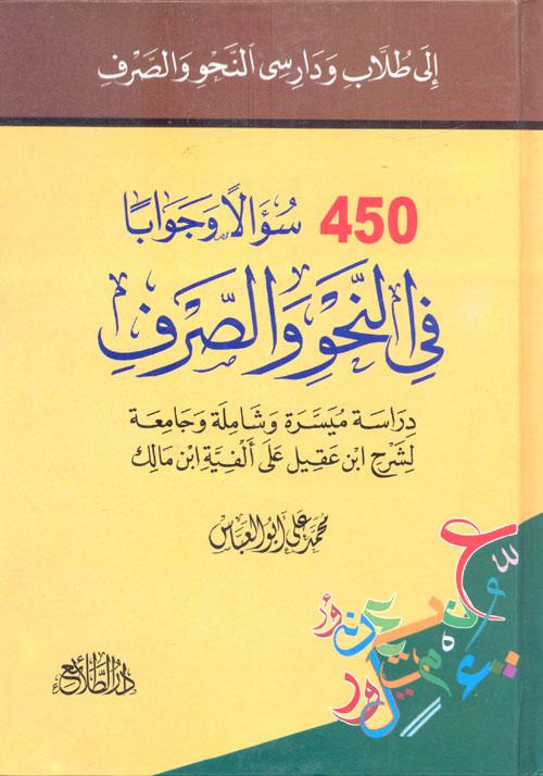 """450 سؤالاً وجواباً في النحو والصرف """"دراسة ميسرة وشاملة وجامعة لشرح ابن عقيل علي ألفية ابن مالك"""""""