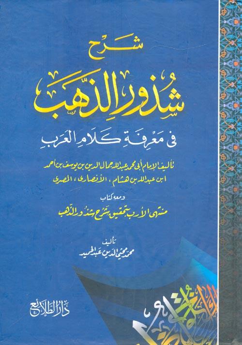 شرح شذور الذهب فى معرفة كلام العرب
