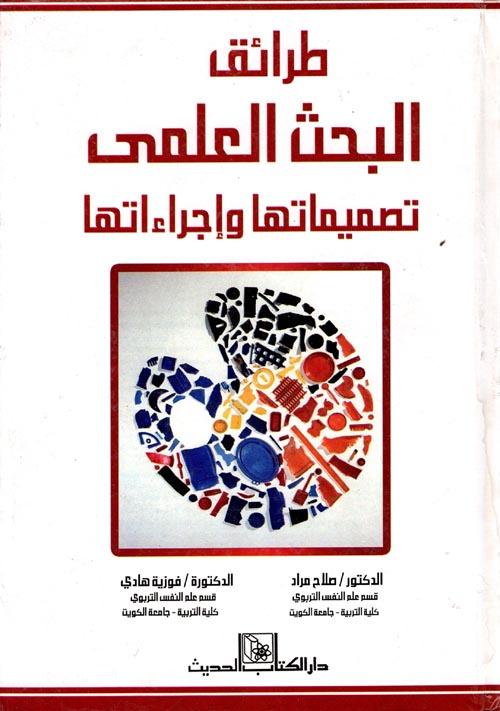 """طرائق البحث العلمى """" تصميماتها وإجراءاتها """""""