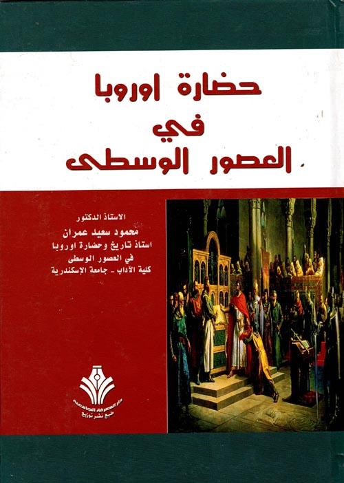 حضارة أوروبا فى العصور الوسطى