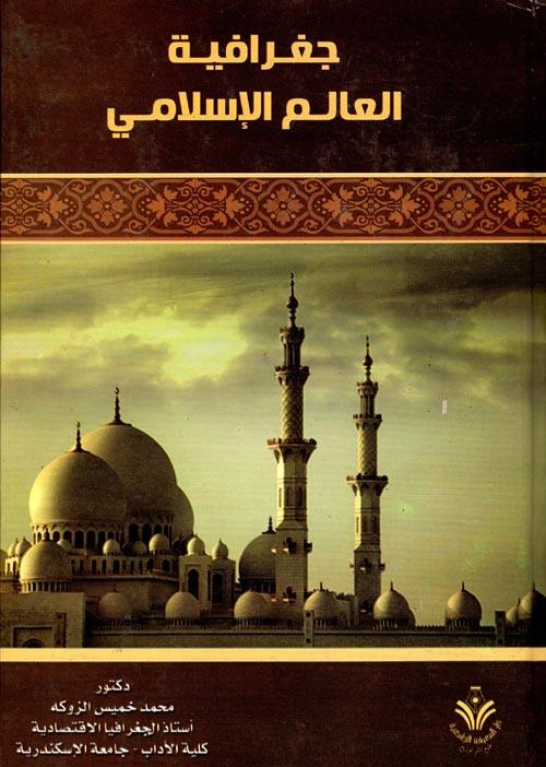جغرافية العالم الإسلامى