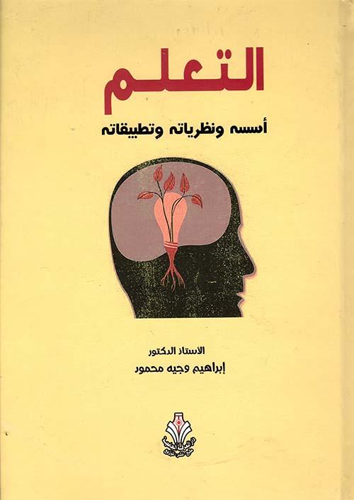 التعلم (أسسه ونظرياته وتطبيقاته)