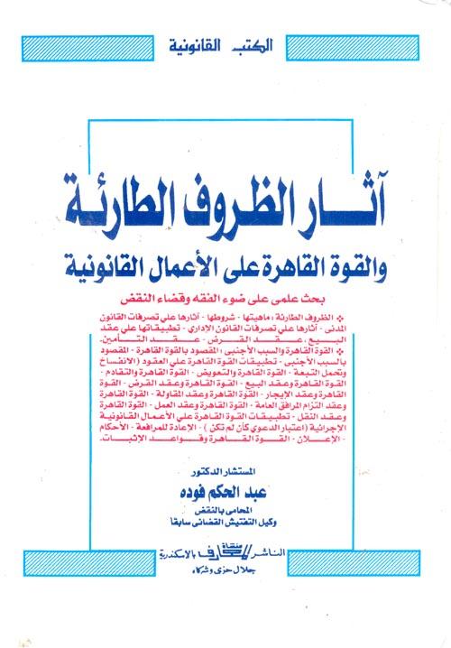 آثار الظروف الطارئة والقوة القاهرة على الأعمال القانونية