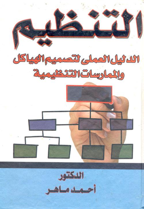 السلوك التنظيمي احمد ماهر pdf