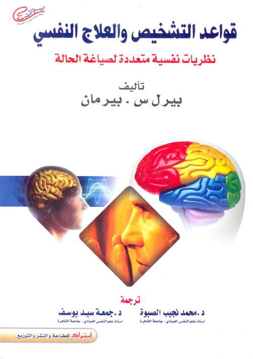 """قواعد التشخيص والعلاج النفسى """" نظريات نفسية متعددة لصياغة الحالة """""""