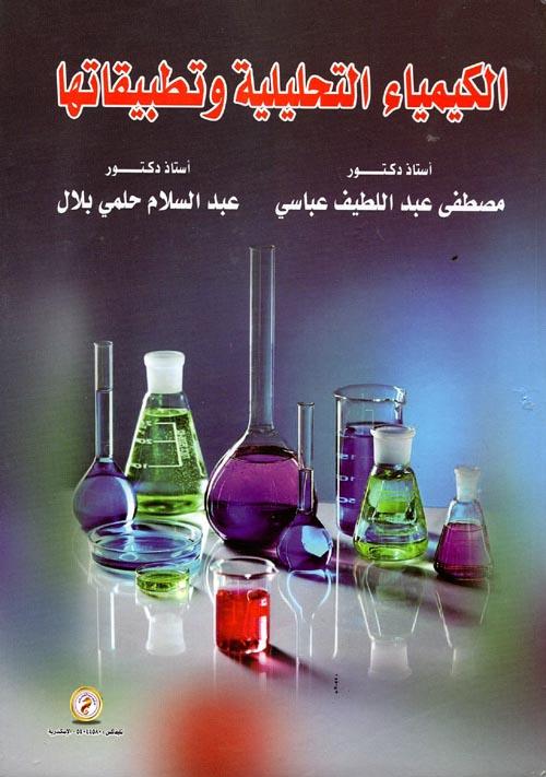 الكيمياء التحليلية وتطبيقاتها