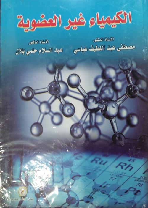 الكيمياء غير العضوية