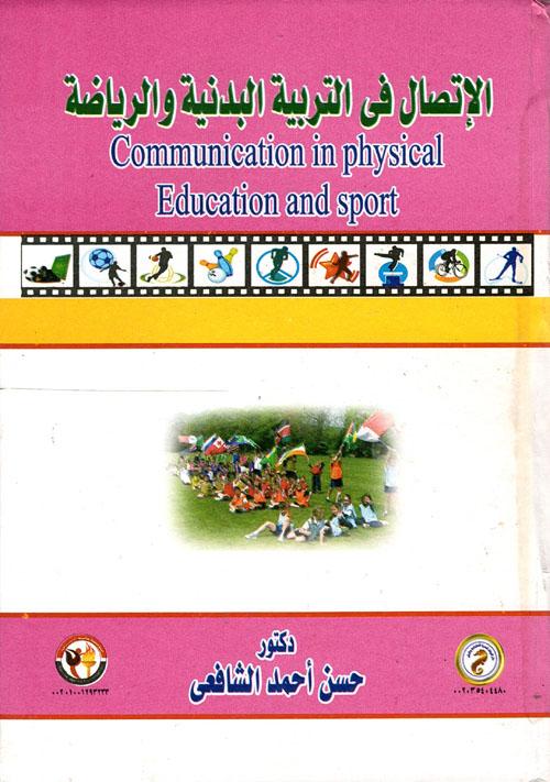 الإتصال فى التربية البدنية والرياضية