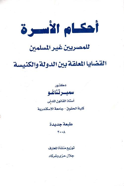 سمير عبد السيد تناغو النظرية العامة للقانون pdf
