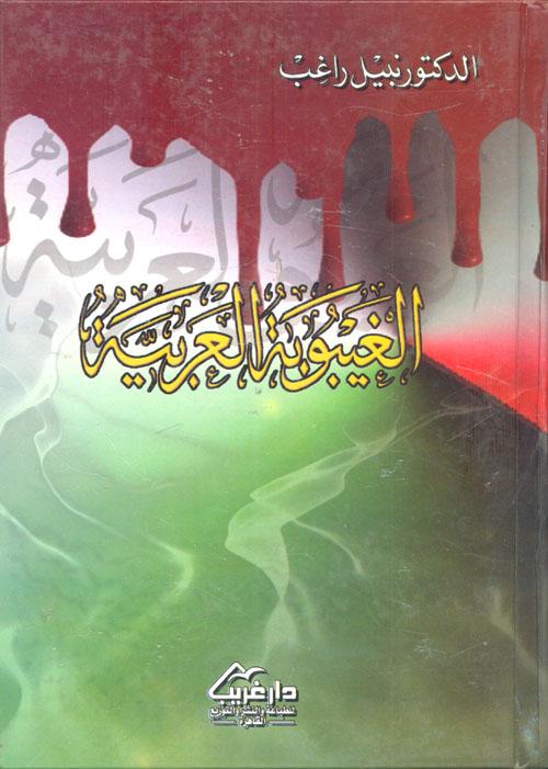 الغيبوبة العربية