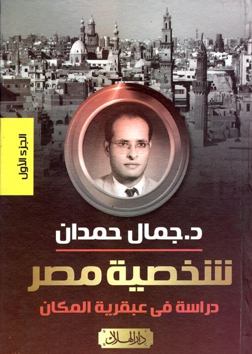 """شخصية مصر """" دراسة فى عبقرية المكان """""""