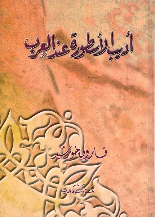 أديب الأسطورة عند العرب