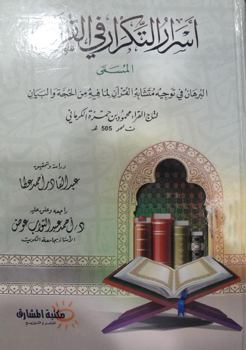 أسرار التكرار في القرآن