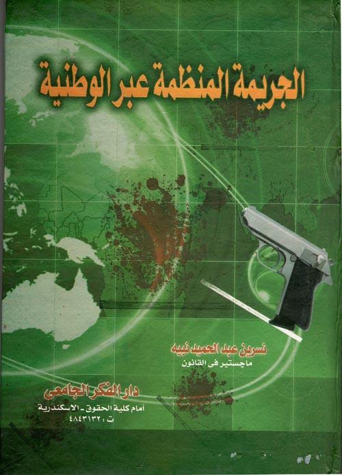 الجريمة المنظمة عبر الوطنية