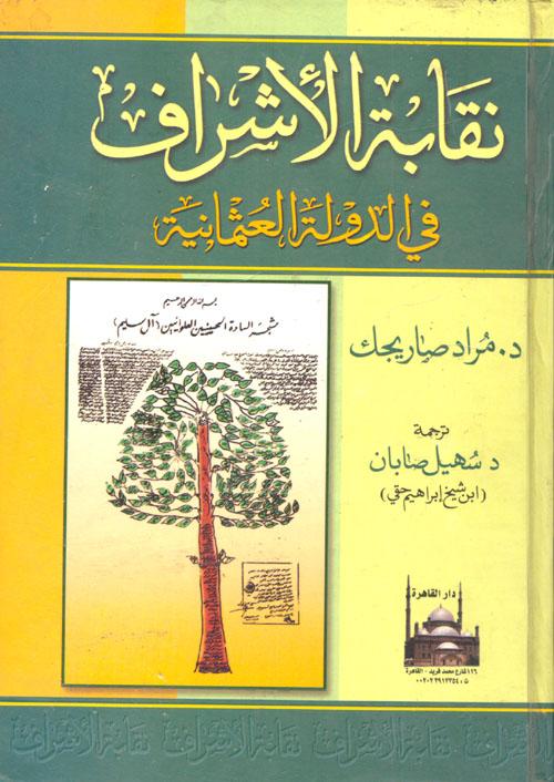 نقابة الأشراف في الدولة العثمانية