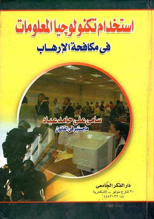 إستخدام تكنولوجيا المعلومات في مكافحة الإرهاب