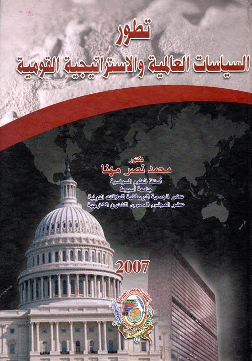 تطور السياسات العالمية والاستراتيجية القومية