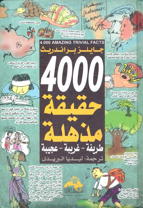 4000 حقيقة مذهلة طريفة -غريبة - عجيبة