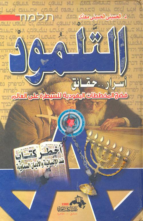 """التلمود """"أسرار.. حقائق فضح المخططات اليهودية للسيطرة على العالم  """"أخطر كتاب ضد الإنسانية والأديان السماوية"""""""