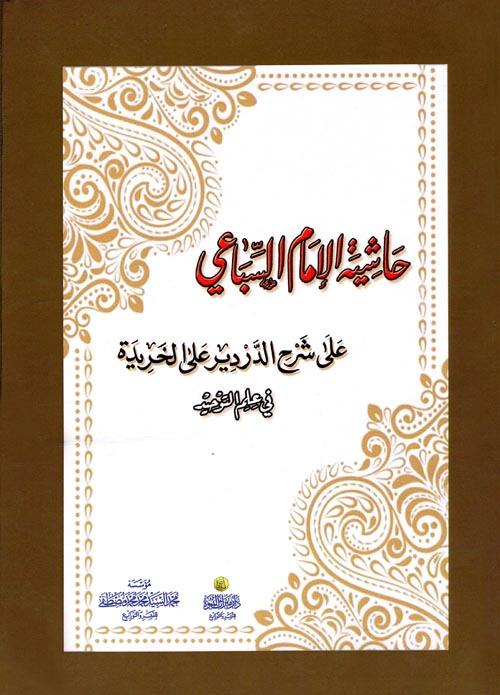 حاشية الإمام السباعى على شرح الدردير على الخريدة في علم التوحيد