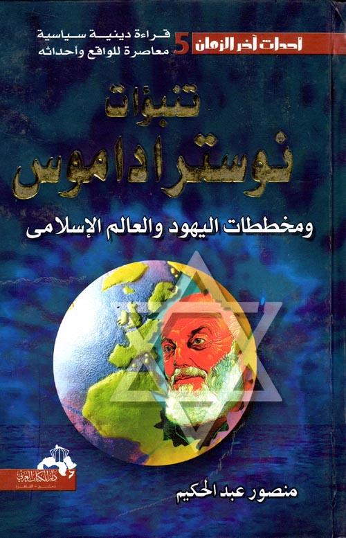 """تنبؤات نوستراداموس """"ومخططات اليهود والعالم الإسلامي"""""""
