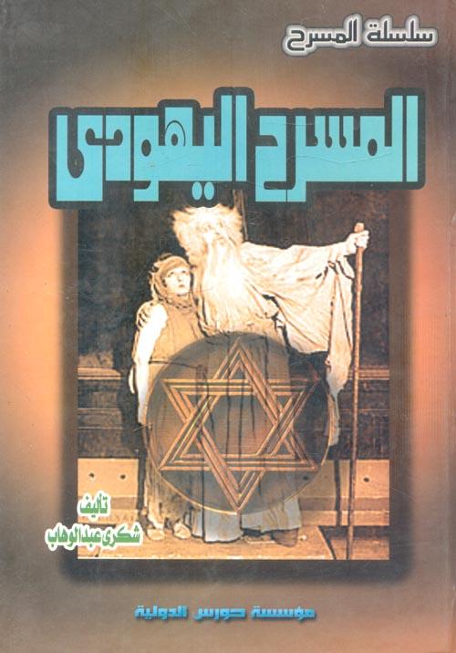 المسرح اليهودي