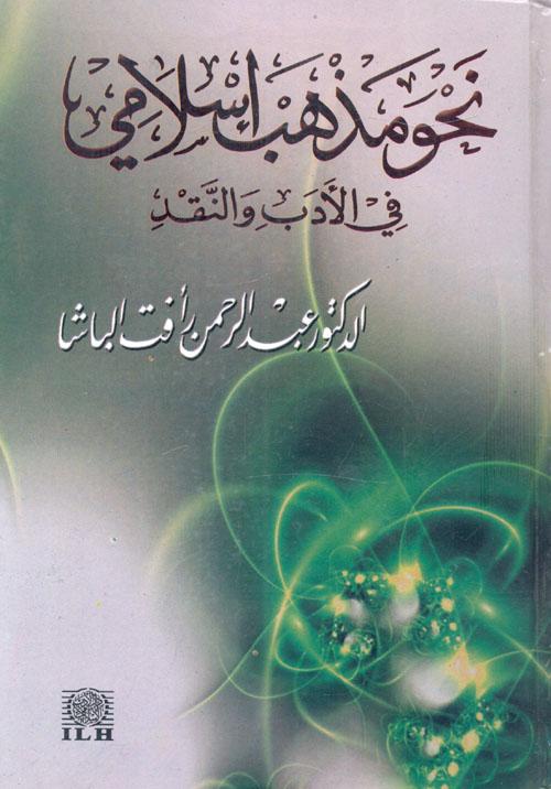 نحو مذهب إسلامى فى الأدب والنقد
