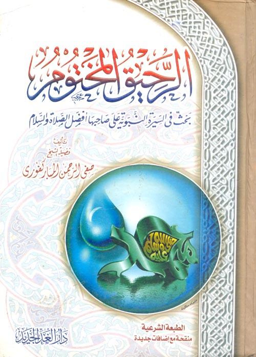 """الرحيق المختوم """"بحث فى السيرة النبوية على صاحبها أفضل الصلاة والسلام"""""""