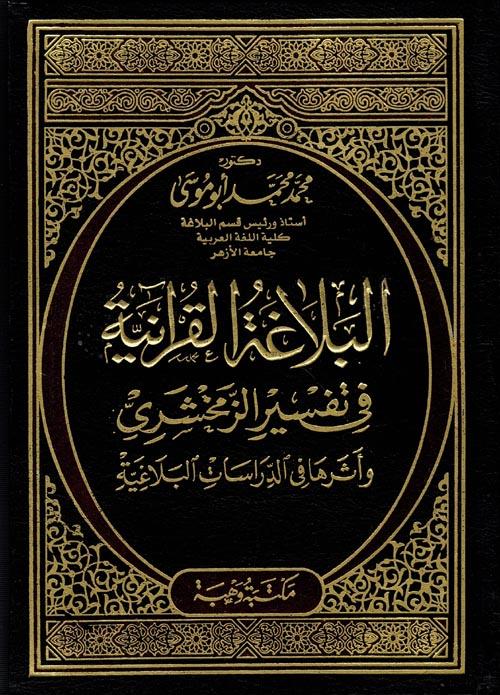 البلاغة القرآنية في تفسير الزمخشري وأثرها في الدراسات البلاغية