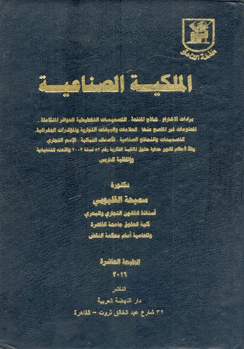 تحميل كتب سميحة القليوبي pdf