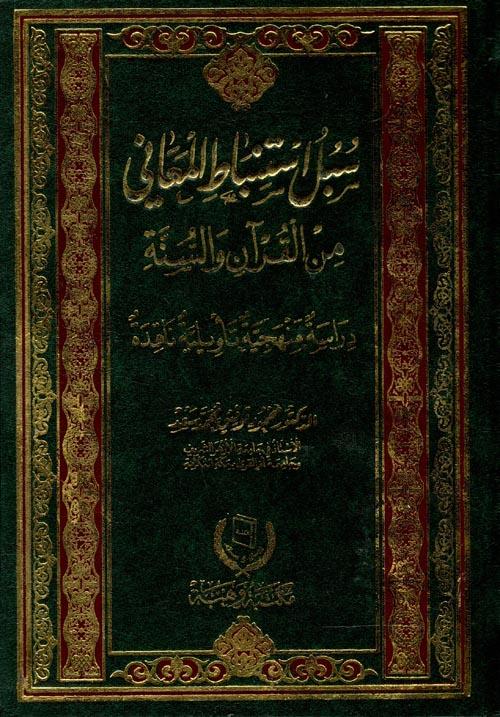 """سبل استنباط المعانى من القرآن والسنة   """" دراسة منهجية تأويلية ناقدة """""""