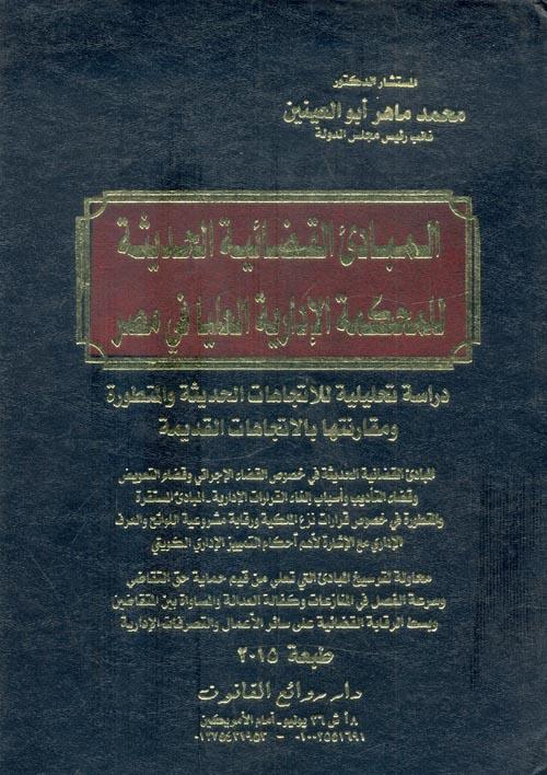 """المبادئ القضائية الحديثة للمحكمة الإدارية العليا في مصر """"دراسة تحليلية للإتجاهات الحديثة والمتطورة ومقارنتها بالاتجاهات القديمة"""""""