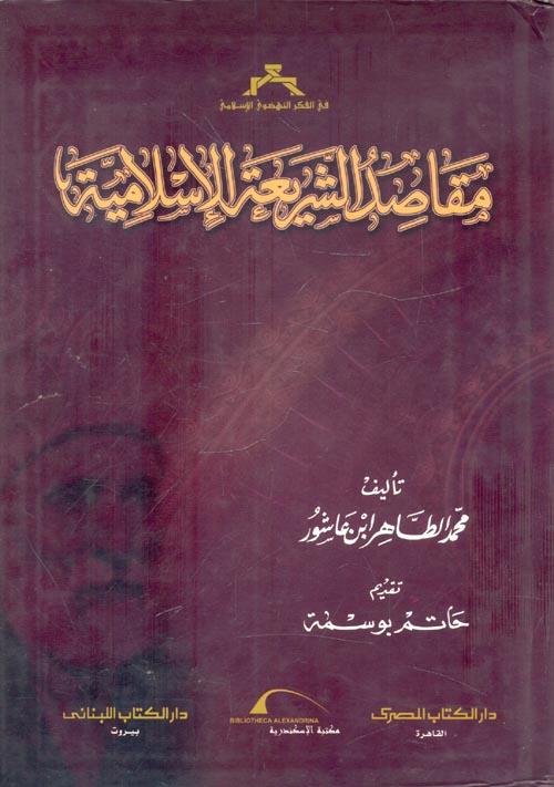 """في الفكر النهضوي الإسلامي """"مقاصد الشريعة الإسلامية"""""""