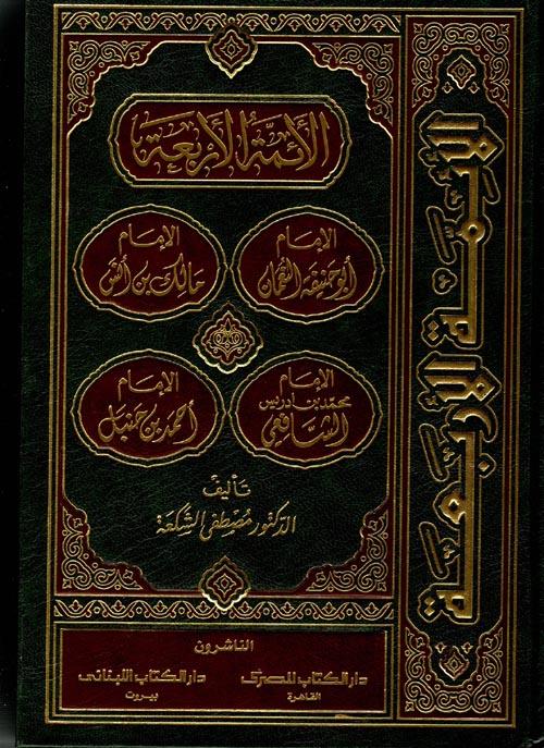 """الأئمة الأربعة """" الإمام حنيفة النعمان - الإمام مالك بن أنس - الإمام محمد بن إدريس الشافعي - الإمام أحمد بن حنبل"""""""