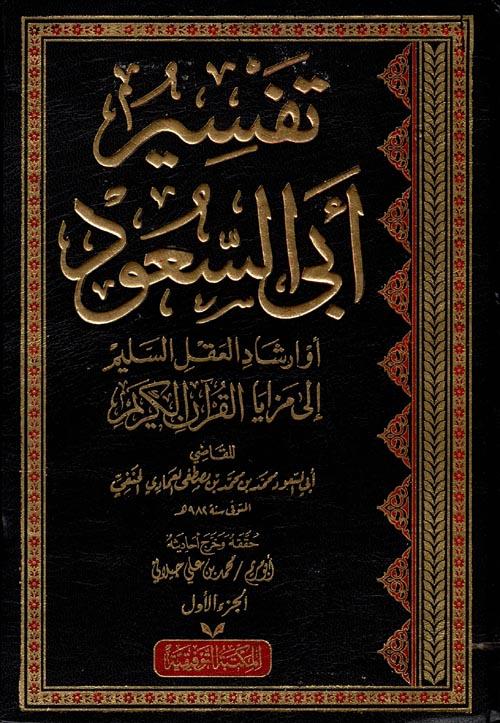 تفسير ابي السعود او ارشاد العقل السليم الى مزايا القرآن الكريم