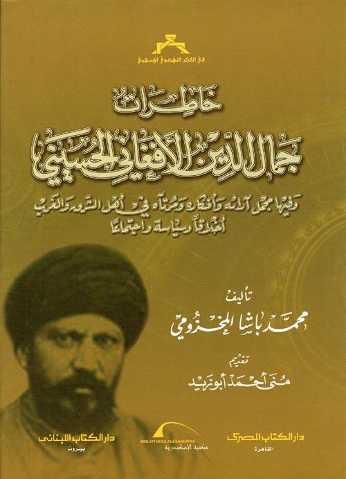 خاطرات جمال الدين الأفغاني الحسيني
