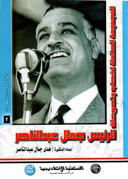"""المجموعة الكاملة لخطب وتصريحات الرئيس جمال عبد الناصر """"في الفترة من  يناير 1969 إلي ديسمبر 1970"""" (المجلد الثاني)"""
