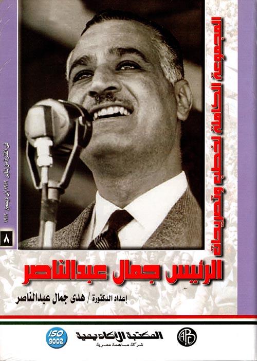 """المجموعة الكاملة لخطب وتصريحات الرئيس جمال عبد الناصر """"في الفترة من يناير 1959 إلي ديسمبر 1959"""" (المجلد الثامن)"""