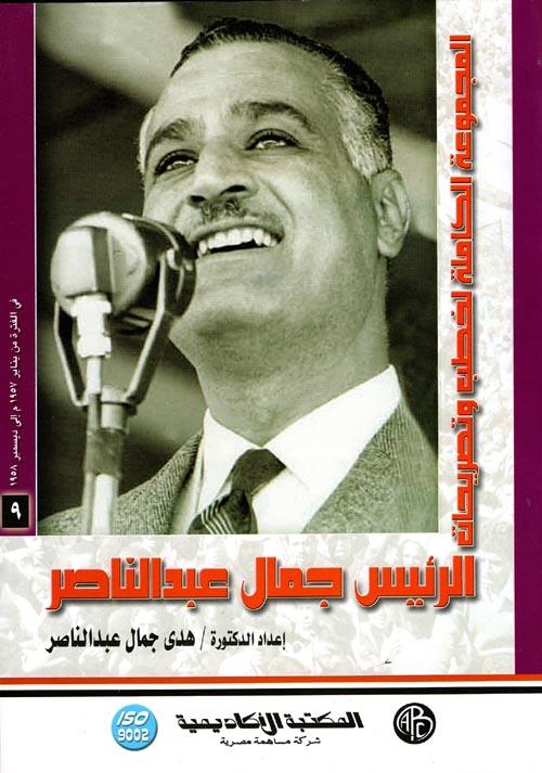 """المجموعة الكاملة لخطب وتصريحات الرئيس جمال عبد الناصر """"في الفترة من يناير 1957 إلى ديسمبر1958"""" (المجلد التاسع)"""