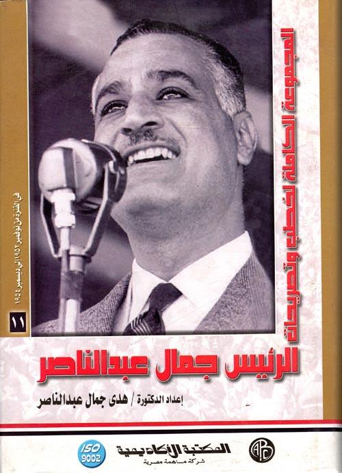 """المجموعة الكاملة لخطب وتصريحات الرئيس جمال عبد الناصر """"في الفترة من نوفمبر 1952 إلى ديسمبر 1954"""" (المجلد الحادي عشر)"""