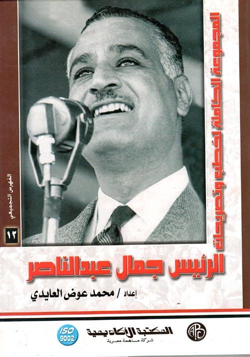 """المجموعة الكاملة لخطب وتصريحات الرئيس جمال عبد الناصر """"الفهرس التجميعي"""" (المجلد الثاني عشر)"""