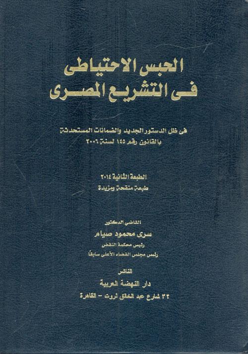 """الحبس الاحتياطي في التشريع المصري """"في ظل الدستور الجديد والضمانات المستحدثة بالقانون رقم 145 لسنة 2006"""""""
