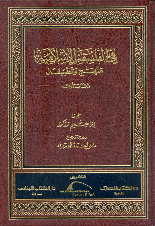 """في الفلسفة الإسلامية """" منهج وتطبيقه """""""
