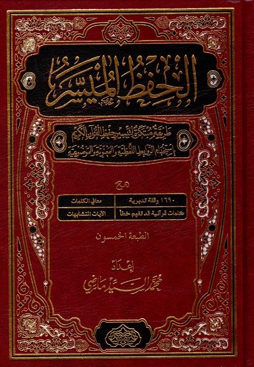 مصحف الحفظ الميسر الطبعة الأربعين pdf