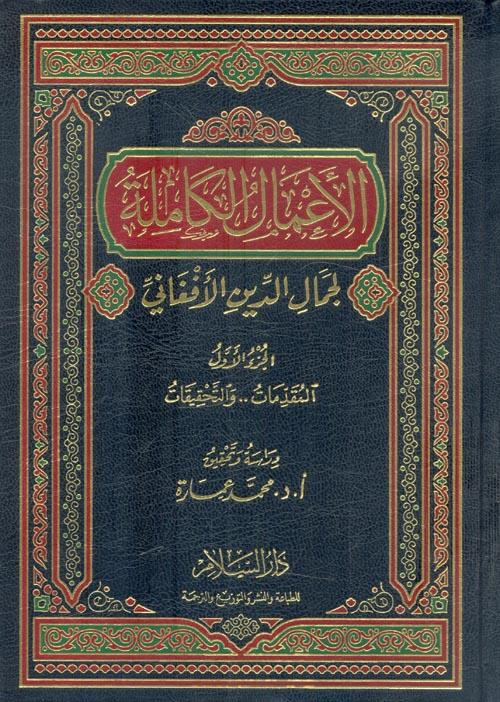 الأعمال الكاملة لجمال الدين الأفغاني