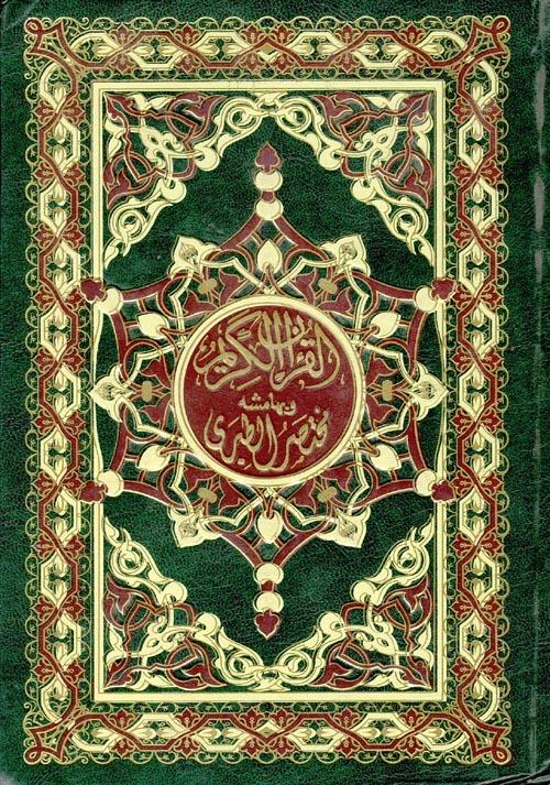القرآن الكريم وبهامشه مختصر الطبري