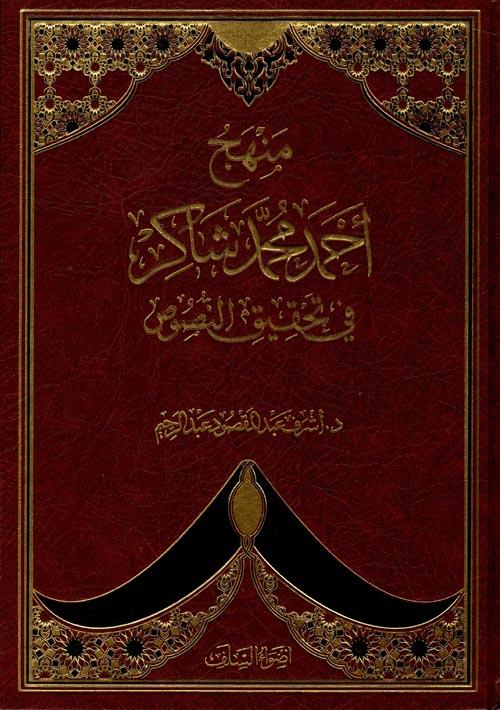 منهج أحمد محمد شاكر فى تحقيق النصوص